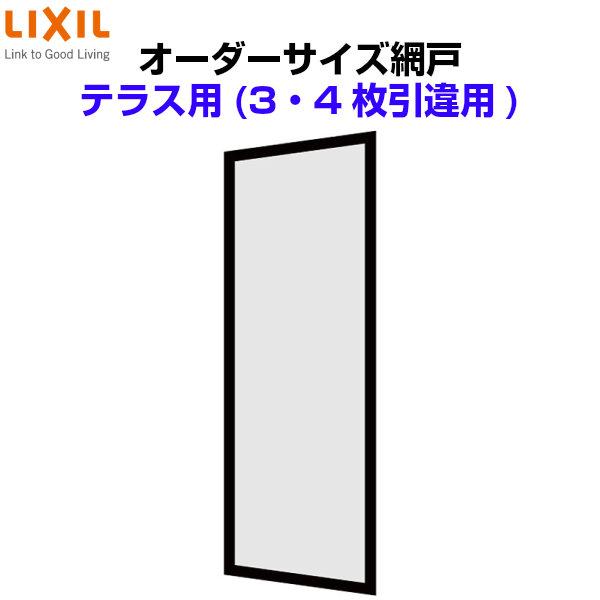 TS網戸 LIXIL/TOSTEM オーダーサイズ テラスサイズ 3枚建・4枚建用2枚セット 本体巾600-799mm(1枚あたり) レール内々高さ1522-1899mm 調整桟付オプションあり[TS網戸][あみど][アミド][アミ戸][あみ戸]