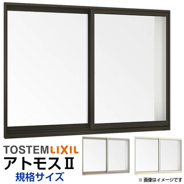 最もお求め安い普及サッシの定番! アルミサッシ 窓 引き違い LIXIL リクシル アトモス 17411 W1780×H1170mm 半外型枠 単板ガラス 窓サッシ 引違い窓
