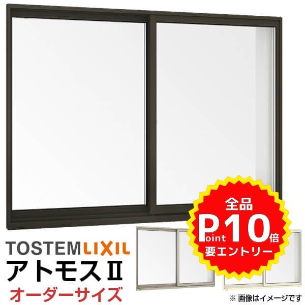 アルミサッシ 窓 引違い窓 オーダーサイズ 寸法 W1201~1500×H971~1170mm アトモス 半外付型 単板ガラス SG リクシル トステム LIXIL TOSTEM 特注引き違い窓 DIY