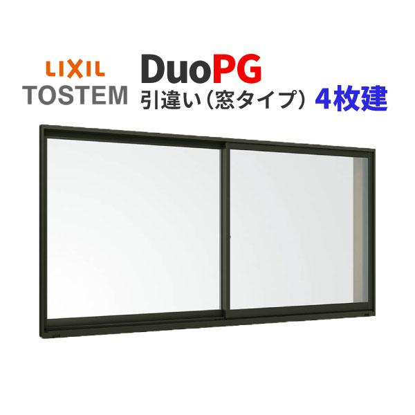 アルミサッシ 窓 外付型 4枚引き違い 263184 W2630H1802 デュオPG LIXIL/リクシル アルミサッシ 引違い窓