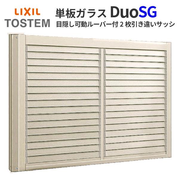 目隠し可動ルーバー付2枚引き違いサッシ LIXIL/TOSTEM デュオSG 単板ガラス 半外枠 08005 W845×H570mm アルミサッシ リクシル トステム 引違い窓 DIY