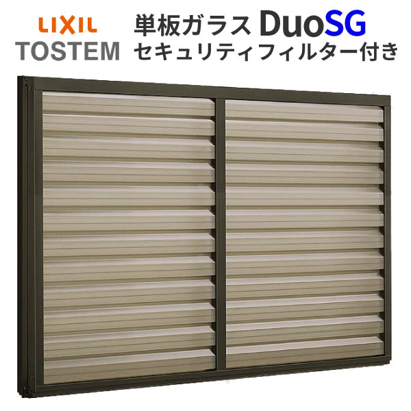 セキュリティフィルター付2枚引き違いサッシ LIXIL/TOSTEM デュオSG 単板ガラス 半外枠 15005 W1540×H570mm アルミサッシ リクシル トステム 引違い窓 DIY