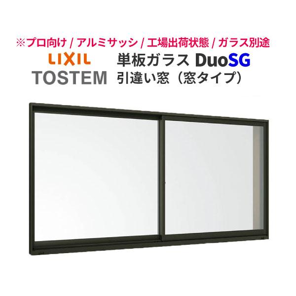 [プロ向け/アルミサッシ/工場出荷状態/ガラス別途/引違い窓] 4枚引き違い窓 デュオSG 256094 W2600×H970mm 単板ガラス 半外型枠 樹脂アングルサッシ