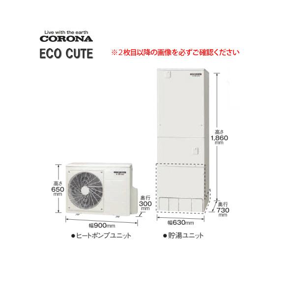 コロナ エコキュート CHP-37NX4 給湯専用タイプ 370L 3~5人用 1缶式 一般地仕様 給湯器 スマートナビリモコン