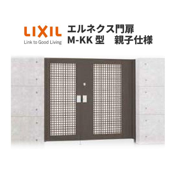 エルネクス門扉 M-KK型 親子仕様 08・11-20 埋込使用 W800・1100×H2000(扉1枚寸法) LIXIL