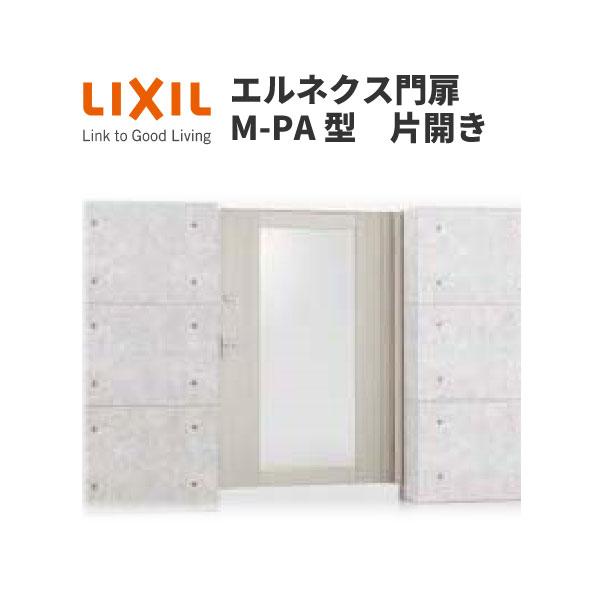 エルネクス門扉 M-PA型 片開き 08-20 柱使用 W800×H2000(扉1枚寸法) LIXIL