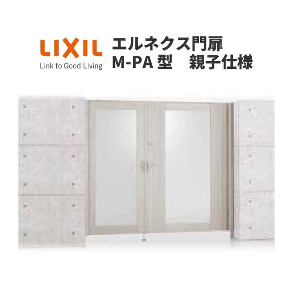 エルネクス門扉 M-PA型 親子仕様 08・11-20 埋込使用 W800・1100×H2000(扉1枚寸法) LIXIL