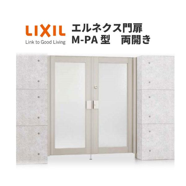 エルネクス門扉 M-PA型 両開き 08-20 埋込使用 W800×H2000(扉1枚寸法) LIXIL