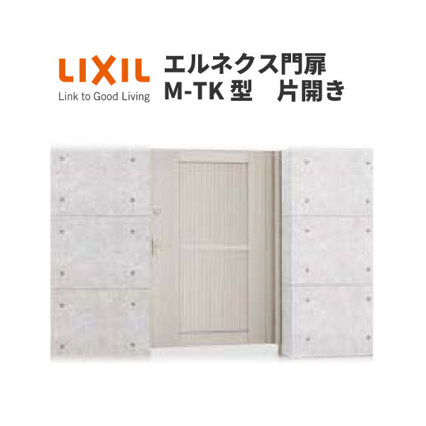 エルネクス門扉 M-TK型 片開き 10-16 柱使用 W1000×H1600(扉1枚寸法) LIXIL