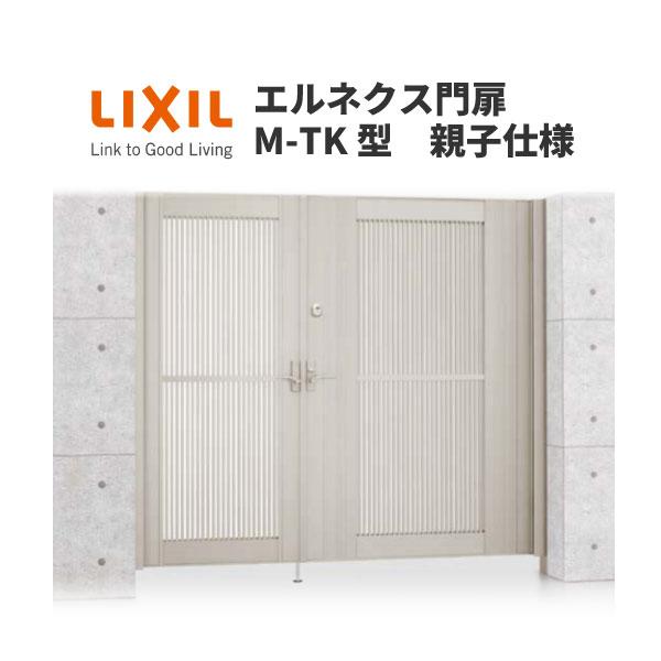 エルネクス門扉 M-TK型 親子仕様 08・12-18 柱使用 W800・1200×H1800(扉1枚寸法) LIXIL