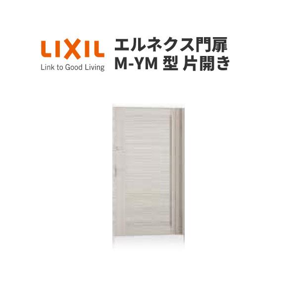 エルネクス門扉 M-YM型 片開き 08-18 柱使用 W800×H1800(扉1枚寸法) LIXIL