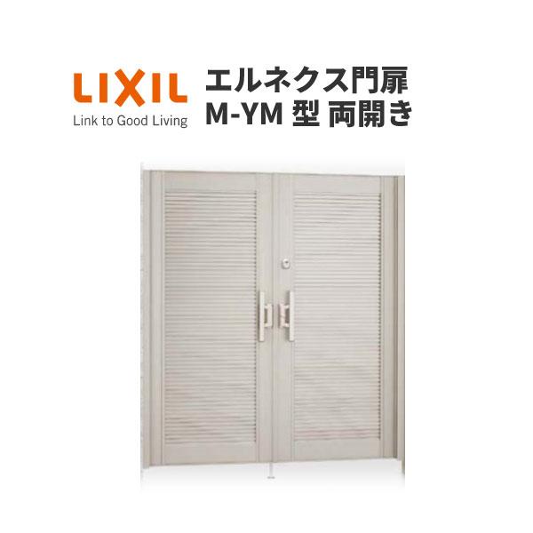 エルネクス門扉 M-YM型 両開き 11-14 柱使用 W1100×H1400(扉1枚寸法) LIXIL