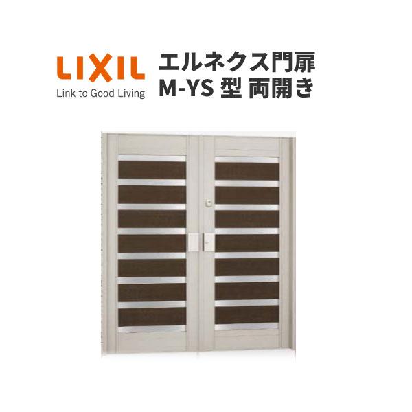 【エントリーでP10倍 9/25まで】エルネクス門扉 M-YS型 両開き 09-16 柱使用 W900×H1600(扉1枚寸法) LIXIL