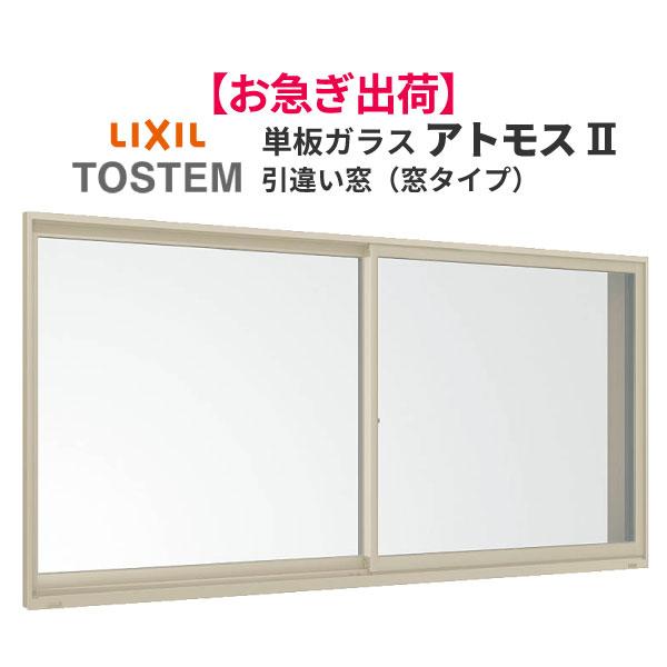 【お急ぎ出荷用】アルミサッシ LIXIL/TOSTEM AS アトモス 2枚建て シャイングレー 呼称07403 W780×H370mm 単板ガラス 半外付枠