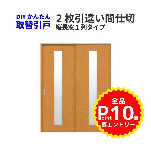 【7月はエントリーでP10倍】かんたん取替建具 室内引違い戸 2枚引き違い戸 間仕切 Vコマ付 H181センチまで 縦長窓1列アクリル板付