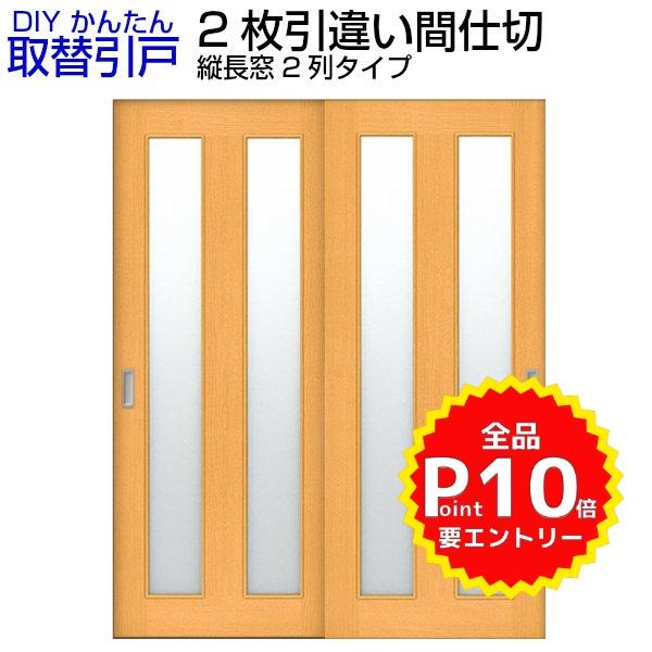 かんたん取替建具 室内引違い戸 2枚引き違い戸 間仕切 Vコマ付 H181センチまで 縦長窓2列アクリル板付