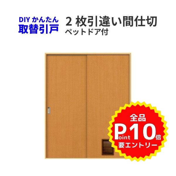 かんたん取替建具 室内引違い戸 2枚引き違い戸 間仕切 Vコマ付 H181.1から210センチまで フラットデザイン ペットドア付