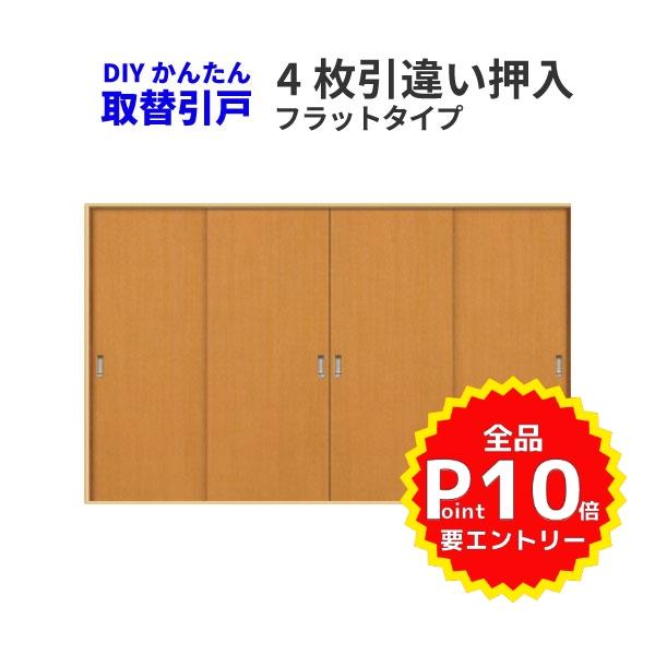 かんたん取替建具 室内引違い戸 4枚引き違い戸 押入 Vコマ付 H181.1から210センチまで フラットデザイン