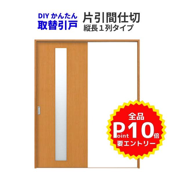 重かったドアがスムーズ開閉できる取替用建具です ディスカウント かんたん取替建具 室内引戸 買物 片引き戸 間仕切 扉 ドア 縦長窓1列アクリル板付 建具 H181センチまで