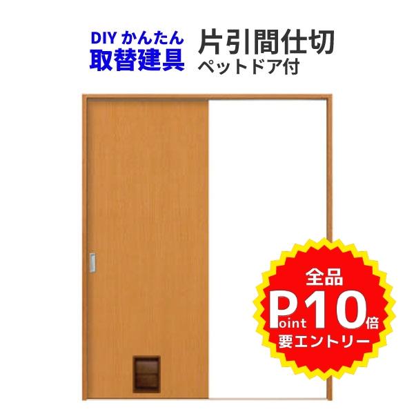 かんたん取替建具 室内引戸 片引き戸 間仕切 H181.1から210センチまで フラットデザイン ペットドア大付[建具][ドア][扉]