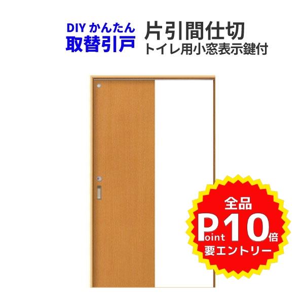 かんたん取替建具 室内引戸 片引き戸 間仕切 H181センチまで 小窓 表示錠付フラットデザイン トイレ用[建具][ドア][扉]