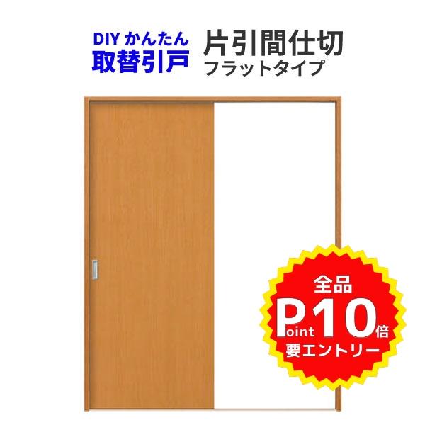 重かったドアがスムーズ開閉できる取替用建具です 【10月はエントリーで全品P10倍】かんたん取替建具 室内引戸 片引き戸 間仕切 H181.1から210センチまで フラットデザイン[建具][ドア][扉]