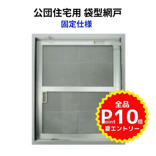 網戸 公団住宅用 袋型網戸 オーダーサイズ1枚セット W601-700 H365-415mm シルバー色 アルミサッシ