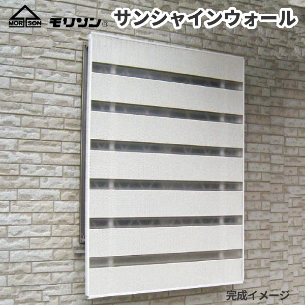 サンシャインウォール 目隠し 窓の面格子に取付可能 巾505×高さ888mm モリソン W-04