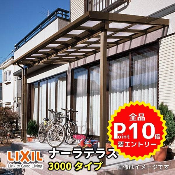 LIXILナーラテラス 3000タイプ 関東間 間口7300mm(4.0間)×出幅885mm(3尺) 耐積雪100cm 標準柱
