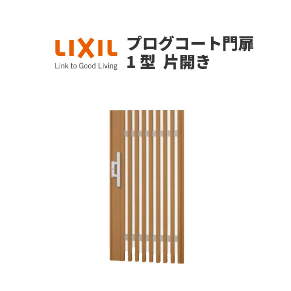 プログコート門扉1型 片開き 柱使用 08-12 W800×H1200(扉1枚寸法) LIXIL