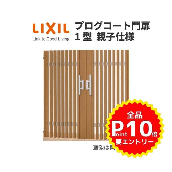 一番人気物 LIXIL:リフォームおたすけDIY店 親子仕様 05・07-16 埋込使用 W500・700×H1600(扉1枚寸法) プログコート門扉1型-エクステリア・ガーデンファニチャー