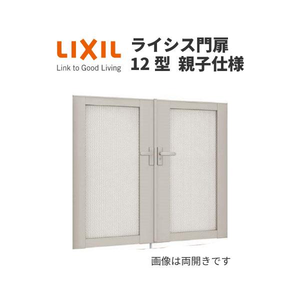 門扉 ライシス12型 パンチング 親子仕様 04-18-10 柱使用 W400・800×H1000 LIXIL/TOEX
