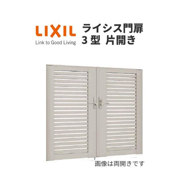 門扉 ライシス3型 横桟〈太〉(1) 片開き 09-16 柱使用 W900×H1600 LIXIL/TOEX
