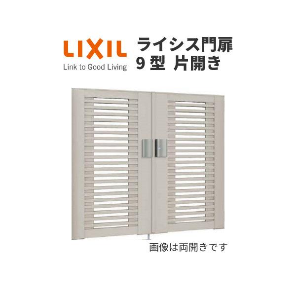 門扉 ライシス9型 横桟〈細〉(2) 片開き 07-12 埋込使用(柱は付属しません) W700×H1200 LIXIL/TOEX