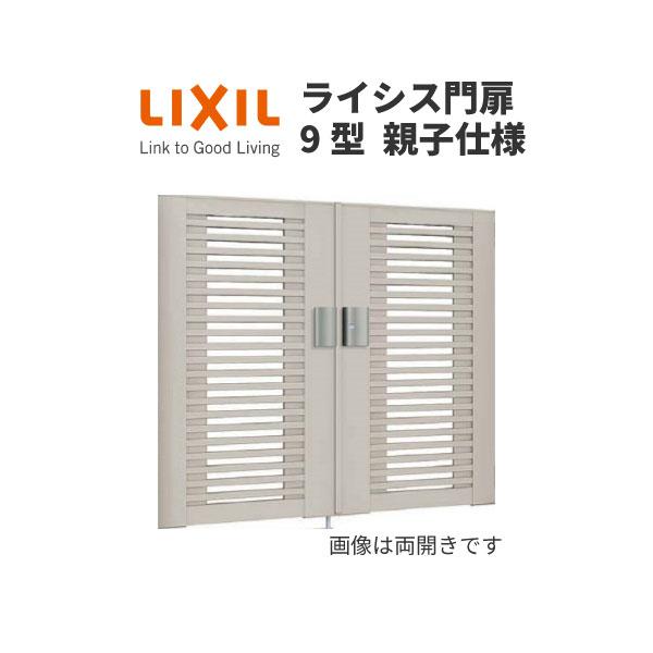門扉 ライシス9型 横桟〈細〉(2) 親子仕様 04・08-10 柱使用 W400・800×H1000 LIXIL/TOEX