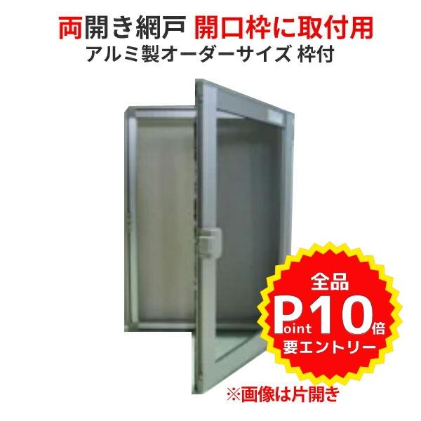 あきらめていた窓に開き網戸を取付! 網戸 両開きアルミ網戸 W1151-1450 H1451-1550mm 開口枠取付用枠セット オーダーサイズ アルミサッシ