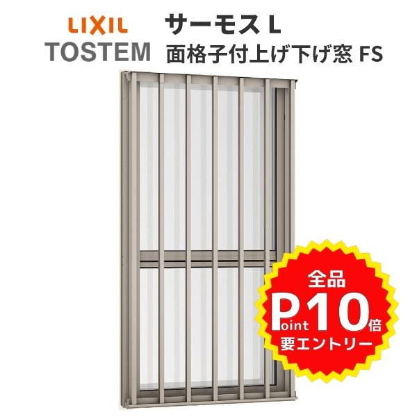 樹脂アルミ複合サッシ 面格子付上げ下げ窓FS(フラットスライド) 07411 W780×H1170 LIXIL サーモスL 半外型 一般複層ガラス&LOW-E複層ガラス