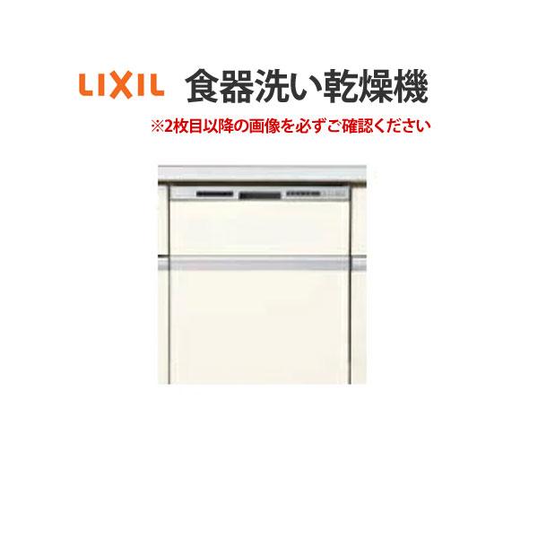 食器洗い乾燥機 壁付I型 奥行60cm 浅型タイプ 扉材/パネル材共通仕様 間口45cm RKW-C402C(SV)-JGK LIXIL シエラ専用 本体のみ
