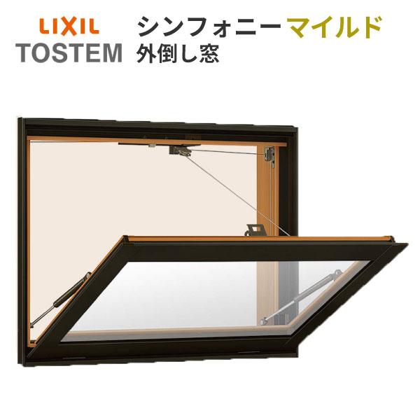 アルミサッシ 外倒し窓 シンフォニーマイルド 複層ガラス 呼称06907 W730mm×H770mm LIXIL/TOSTEM【サークルFIX】【複層ガラス】【DIY】【送料無料】【断熱サッシ】【リフォーム】