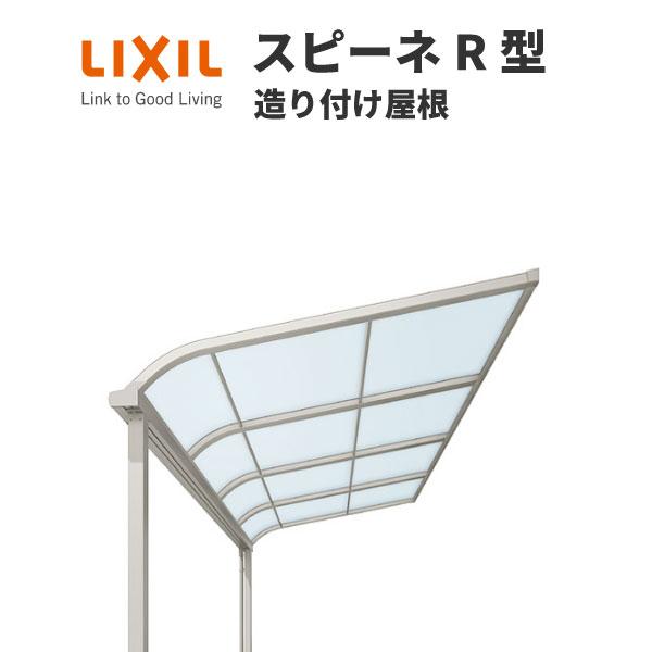激安の テラス屋根 スピーネ リクシル 1.0間 間口1820ミリ×出幅1185ミリ 造り付け屋根タイプ 屋根R型 耐積雪強度50cm 標準柱 リフォーム DIY, おくすりやさん cb52721d