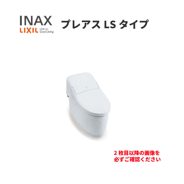 リクシル INAX 洋風便器 プレアスLSタイプ eco5 CL6 YHBC-CL10S+DT-CL116 床排水Sトラップ 寒冷地用便器 シャワートイレ アクアセラミック