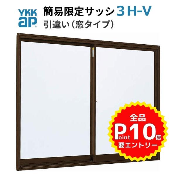 引違い 窓 単板ガラス YKKAP 簡易限定サッシ 3H-V 内付型 直営店 YKK アルミサッシ 引き違い窓 窓タイプ 1204 DIY 工場 セールSALE%OFF 窓サッシ 引違い窓 ローコスト 仮設 W1240×H450mm 倉庫