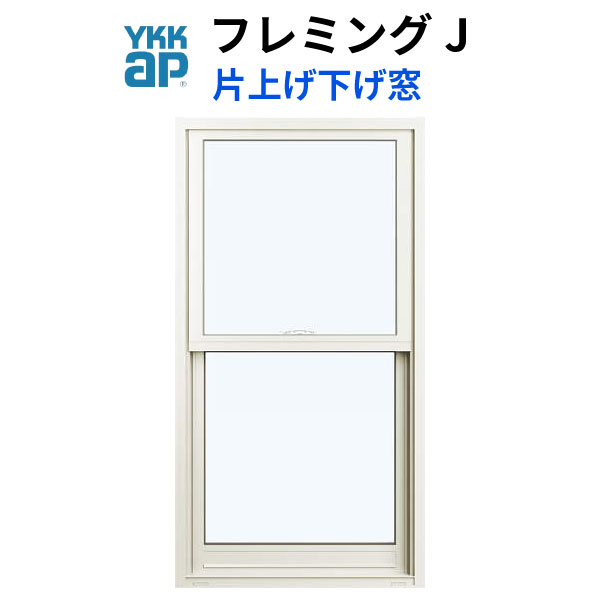 【エントリーでP10倍 9/25まで】YKKap フレミングJ 片上げ下げ窓 02613 W300×H1370mm PG 複層ガラス バランサー式 樹脂アングル YKK サッシ アルミサッシ リフォーム DIY