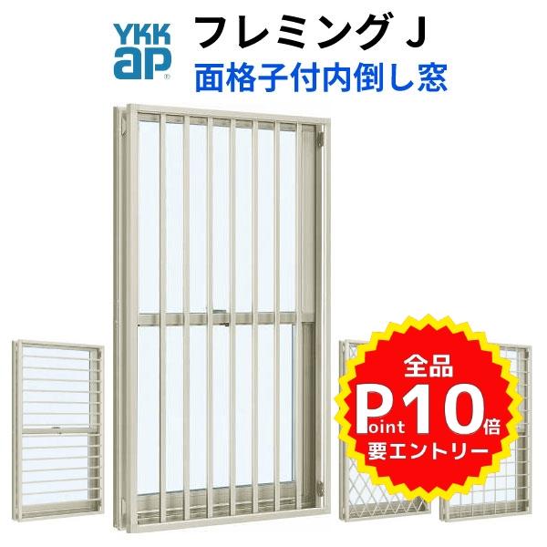 YKKap フレミングJ 面格子付片上げ下げ窓 07407 W780×H770mm PG 複層ガラス バランサー式 樹脂アングル YKK サッシ アルミサッシ リフォーム DIY