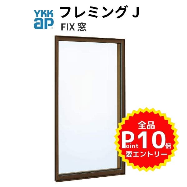 YKKap フレミングJ FIX窓 06905 W730×H570mm PG 複層ガラス 樹脂アングル YKK サッシ アルミサッシ リフォーム DIY