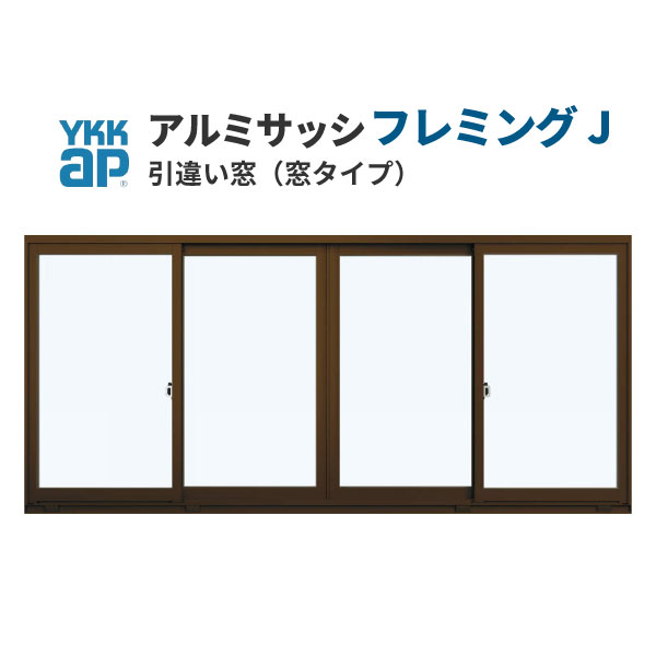 YKKap フレミングJ 4枚建 引き違い窓 25109 W2550×H970mm 半外付型 窓タイプ 複層ガラス 樹脂アングル アルミサッシ 引違い窓 YKK サッシ リフォーム DIY