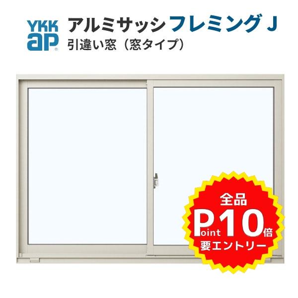 YKKap フレミングJ 2枚建 引き違い窓 07407 W780×H770mm 内付型 窓タイプ 単板ガラス アルミサッシ 引違い窓 YKK サッシ リフォーム DIY