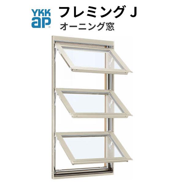 YKKap フレミングJ オーニング窓 07413 W780×H1370mm PG 複層ガラス オペレーターハンドル仕様 樹脂アングル YKK サッシ アルミサッシ リフォーム DIY