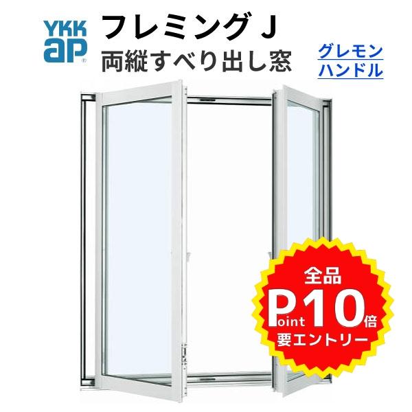 【6月はエントリーでP10倍】YKKap フレミングJ 両たてすべり出し窓 06911 W730×H1170mm PG 複層ガラス グレモンハンドル仕様 樹脂アングル YKK サッシ アルミサッシ リフォーム DIY