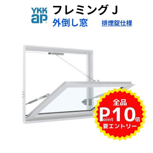 【6月はエントリーでP10倍】YKKap フレミングJ 外倒し窓 11905 W1235×H570mm PG 複層ガラス 排煙錠仕様 樹脂アングル YKK サッシ アルミサッシ リフォーム DIY